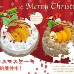 【お知らせ】クリスマスケーキと福引のご案内