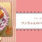 アビーズペット限定!ワンちゃんのバースデーケーキ